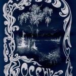 ОсеньНег 150x150 - Компьютерные рисунки