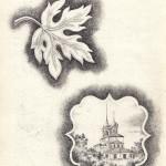 №0013. Листок собор 150x150 - Альбом №3