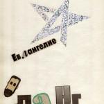 №0051. Евлангелие 150x150 - Альбом №3