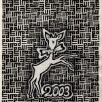 №0056. 2003 год 150x150 - Альбом №3