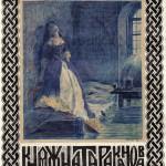 .104. Княжна Тараканова 150x150 - Альбом №2