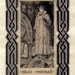 .112. Иван Грозный 150x150 - Альбом №2