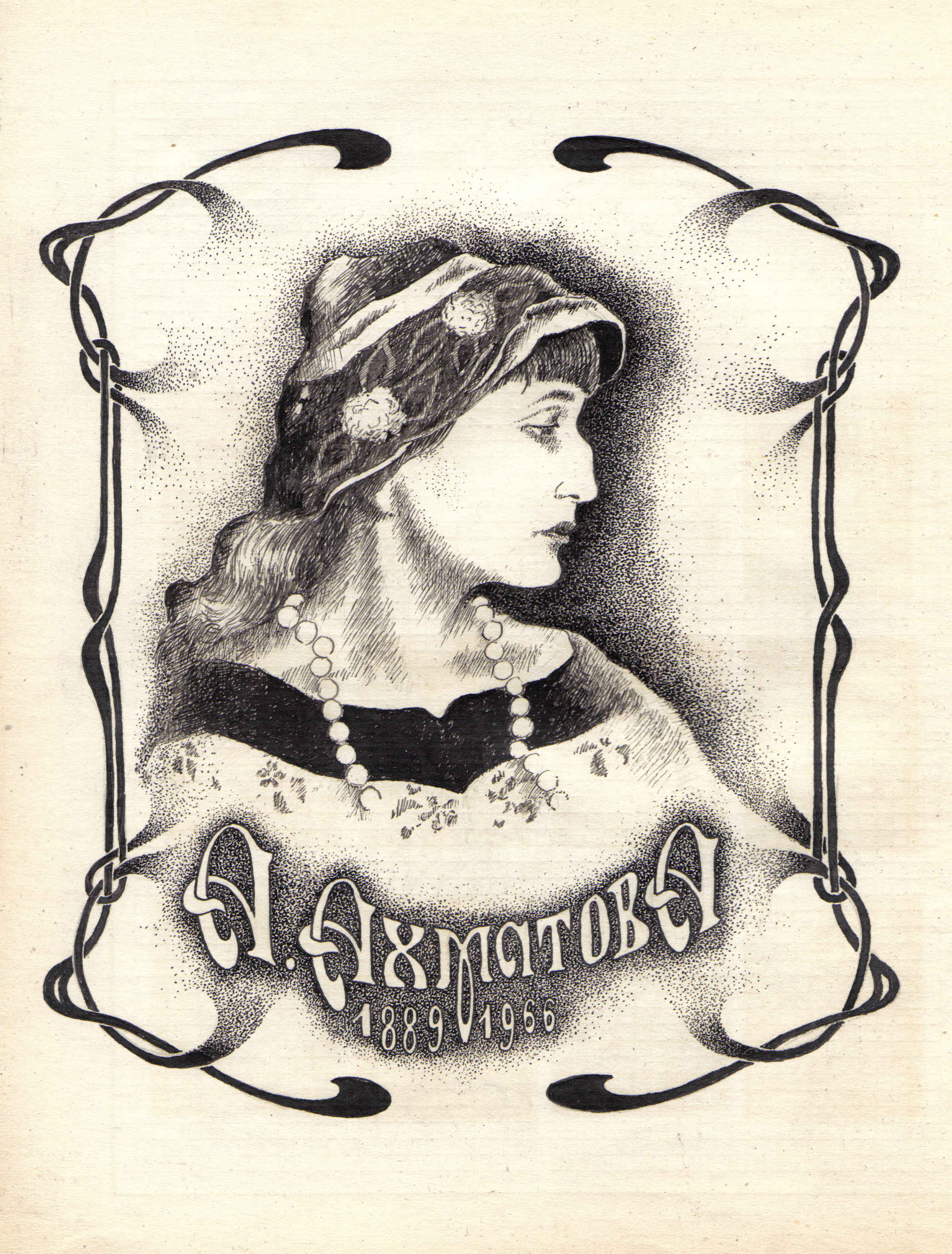 Рис.161. Анна Ахматова