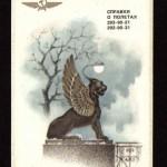 2 150x150 - Мои календарики