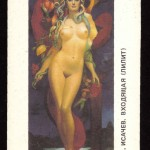 .Исачёв. Входящая Лилит 150x150 - Мои календарики