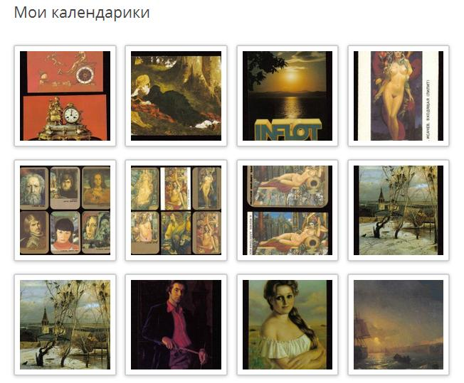 kalendar - Обновление коллекций