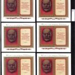 коммерция 0001 150 150x150 - Советские марки — 08 (Дубликаты)