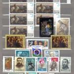 коммерция 0001 375 150x150 - Советские марки — 07 (Дубликаты)