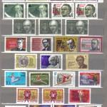 коммерция 0009 87 150x150 - Советские марки — 07 (Дубликаты)