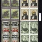 коммерция 0011 100 150x150 - Советские марки — 08 (Дубликаты)