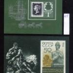 коммерция 0014 50 150x150 - Советские марки — 08 (Дубликаты)