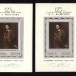 коммерция 0015 50 150x150 - Советские марки — 08 (Дубликаты)