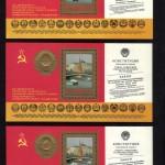 коммерция 0018 90 150x150 - Советские марки — 08 (Дубликаты)