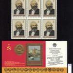 коммерция 0020 60 150x150 - Советские марки — 08 (Дубликаты)