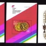 коммерция 0028 90 150x150 - Советские марки — 08 (Дубликаты)