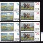 коммерция 0029 120 150x150 - Советские марки — 08 (Дубликаты)