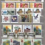 коммерция 0037 72 150x150 - Советские марки — 07 (Дубликаты)