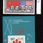 коммерция 0041 80 150x150 - Советские марки — 08 (Дубликаты)