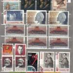коммерция 0042 72 150x150 - Советские марки — 09 (Дубликаты)