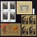 коммерция 0049 200 150x150 - Советские марки — 08 (Дубликаты)