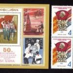 коммерция 0051 100 150x150 - Советские марки — 08 (Дубликаты)