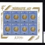 коммерция 0053 60 150x150 - Советские марки — 08 (Дубликаты)
