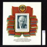 коммерция 0058 70 150x150 - Советские марки — 08 (Дубликаты)