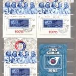 коммерция 0060 40 150x150 - Советские марки — 09 (Дубликаты)