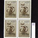 коммерция 0062 75 150x150 - Советские марки — 08 (Дубликаты)