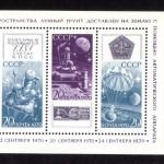 коммерция 0064 80 150x150 - Советские марки — 08 (Дубликаты)