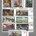коммерция 0069 24 150x150 - Советские марки — 09 (Дубликаты)
