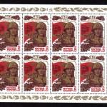 коммерция 0073 100 150x150 - Советские марки — 08 (Дубликаты)