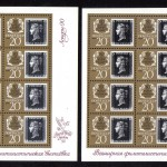 коммерция 0078 200 150x150 - Советские марки — 08 (Дубликаты)