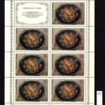 коммерция 0081 100 150x150 - Советские марки — 08 (Дубликаты)
