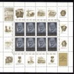 коммерция 0096 100 150x150 - Советские марки — 08 (Дубликаты)