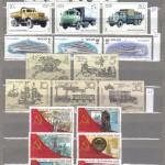 коммерция 0099 100 150x150 - Советские марки — 07 (Дубликаты)