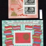 коммерция 0105 300 150x150 - Советские марки — 08 (Дубликаты)