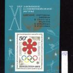 коммерция 0106 150 150x150 - Советские марки — 08 (Дубликаты)