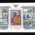 коммерция 0108 200 150x150 - Советские марки — 08 (Дубликаты)