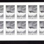 коммерция 0112 300 150x150 - Советские марки — 08 (Дубликаты)