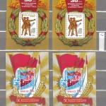 коммерция 0117 40 150x150 - Советские марки — 07 (Дубликаты)