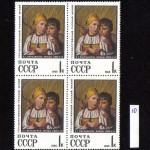 коммерция 0124 10 150x150 - Советские марки — 07 (Дубликаты)