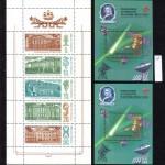 коммерция 0129 45 150x150 - Советские марки — 07 (Дубликаты)