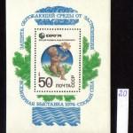 коммерция 0148 20 150x150 - Советские марки — 07 (Дубликаты)