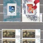 коммерция 0149 80 150x150 - Советские марки — 07 (Дубликаты)