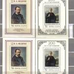 коммерция 0151 80 150x150 - Советские марки — 07 (Дубликаты)