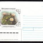 на конвертах 0013 2 шт 10 150x150 - Прочие марки