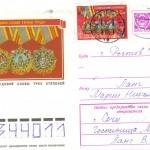 прошедший почту 0001 5 150x150 - Прочие марки