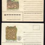 0040а 5 0041а 5 150x150 - Прочие марки