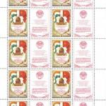 0001 400  150x150 - Советские марки — 10 (Блоки и сцепки)